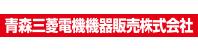 青森三菱電機機器販売株式会社