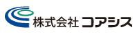 株式会社コアシス