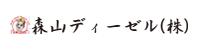 森山ディーゼル株式会社
