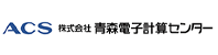 株式会社青森電子計算センター様