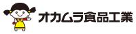 株式会社オカムラ食品工業