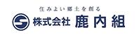 株式会社鹿内組