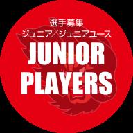 選手募集/ジュニア・ジュニアユース