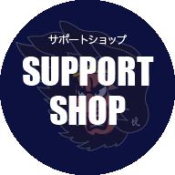 サポートショップ