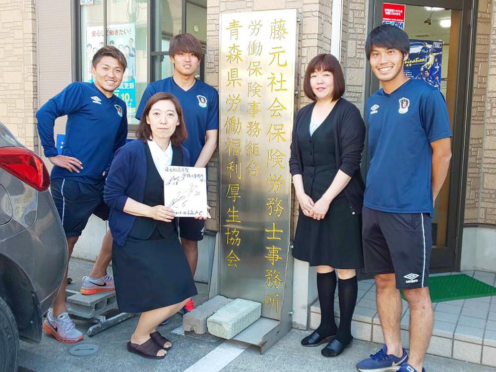 藤元社会保険労務士事務所