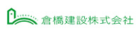倉橋建設株式会社