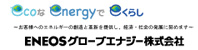 ENEOSグローブエナジー北日本支社青森支店