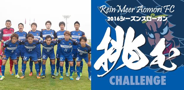 ラインメール青森FC・2016チームスローガン「挑む」CHALLENGE