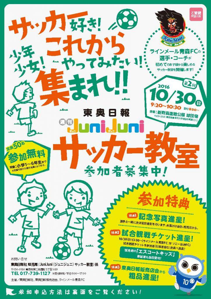 東奥日報 JuniJuniサッカー教室チラシ