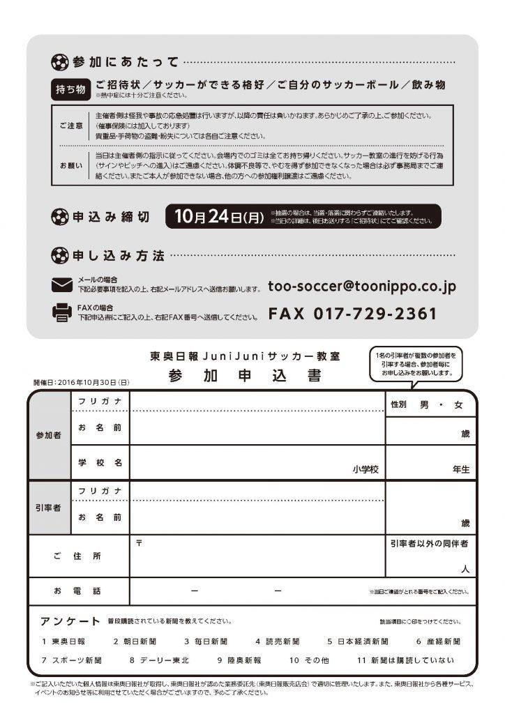 東奥日報 JuniJuniサッカー教室参加方法