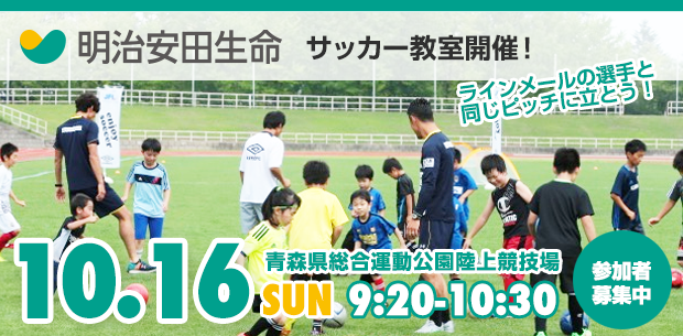 明治安田生命サッカー教室開催!