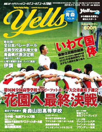 「Yells Yells Yells青森 vol.1」
