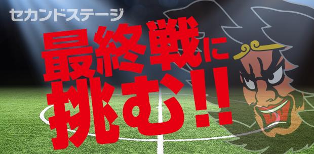 今シーズン最終戦!11/13(日)13:00キックオフ!VS MIOびわこ滋賀(青森県総合運動公園陸上競技場)