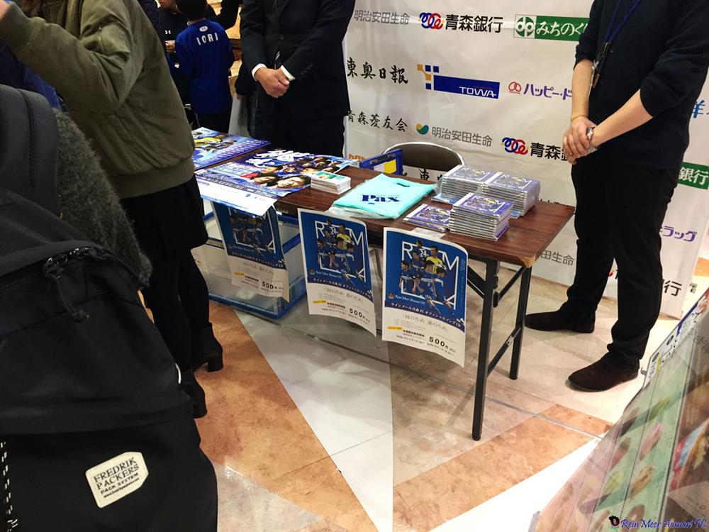 ファンミーティング in サンロード青森 レポート