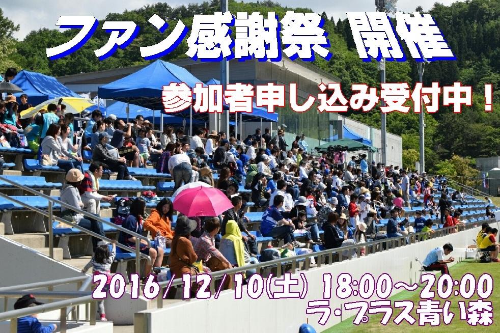 12月10日(土)ファン感謝祭開催のお知らせ