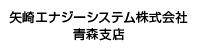 矢崎エナジーシステム株式会社青森支店