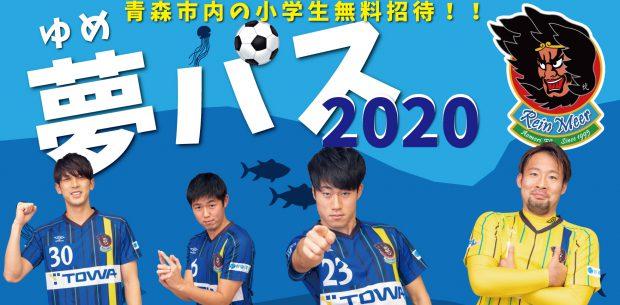 ラインメール青森FC 公式サイト|日本フットボールリーグ(JFL ...