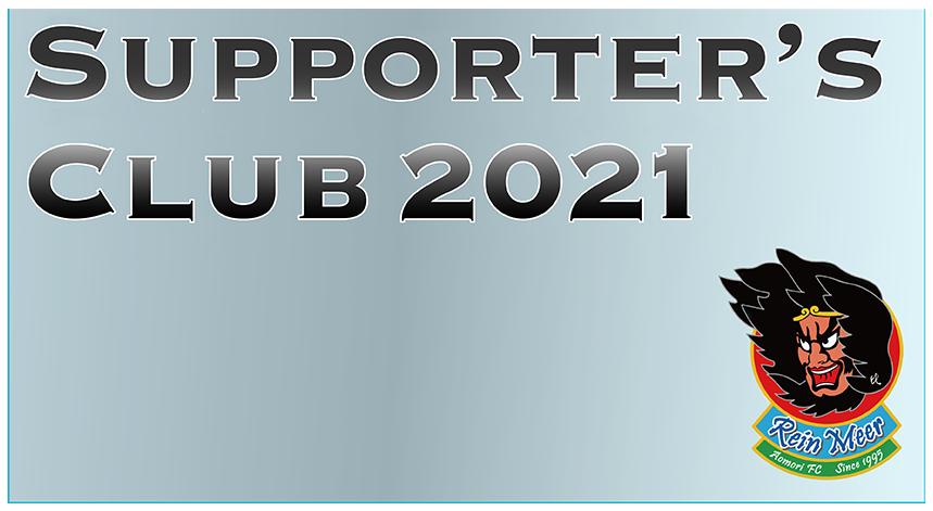 サポーターズクラブ2021会員受付中