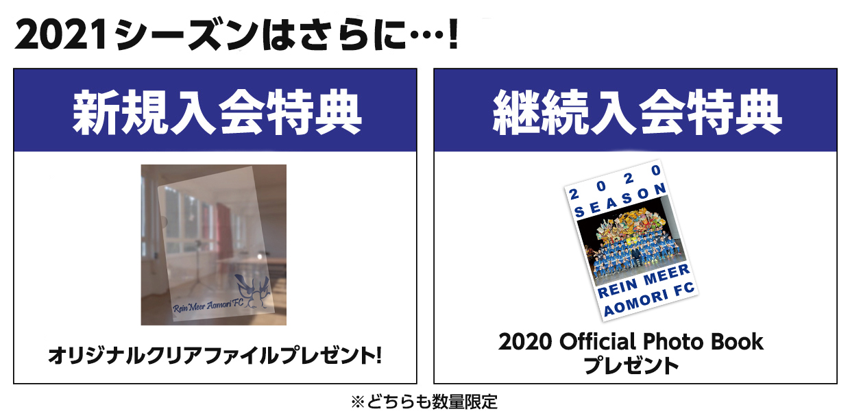2021シーズン入会特典