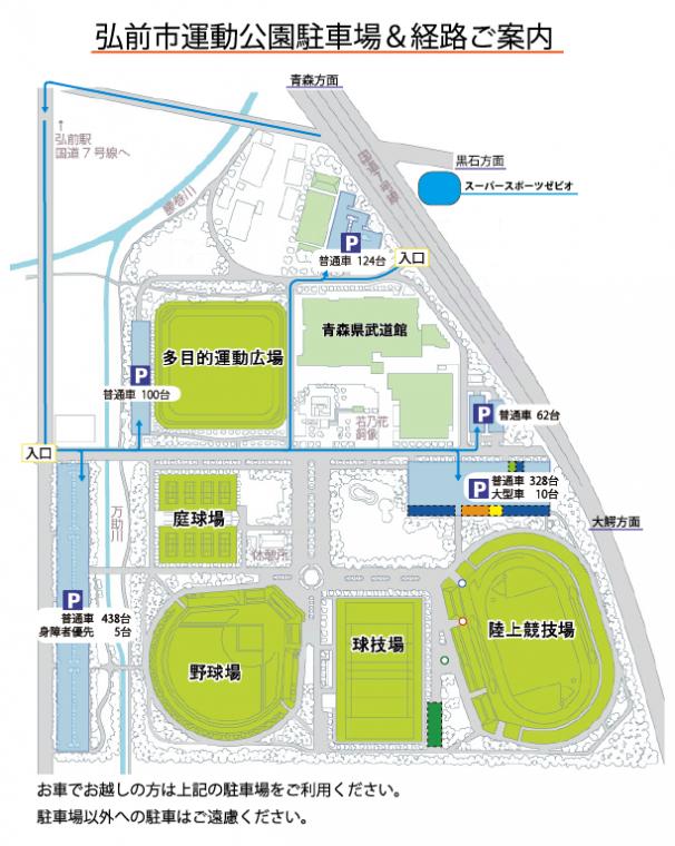 弘前市運動公園-駐車場経路案内図